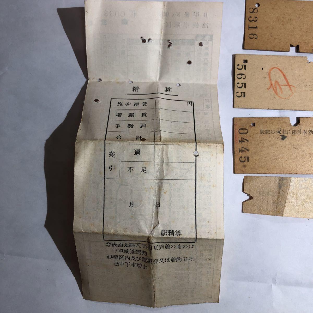 鉄道 切符 硬券 赤線 マニア 昭和 精算券 他_画像6