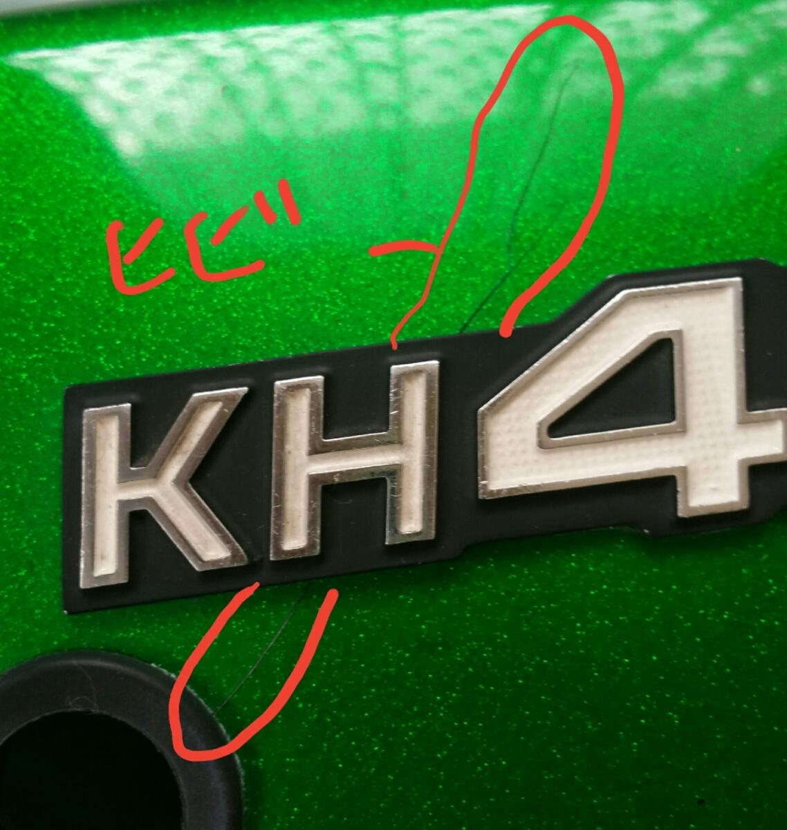 KH400.KH250中古外装一式_画像7