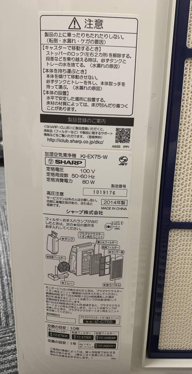 動作品 シャープ SHARP 加湿空気清浄機 プラズマクラスター25000 プレミアムモデル ホワイト KI-EX75-W 空気清浄機 加湿器 2014年製_画像9