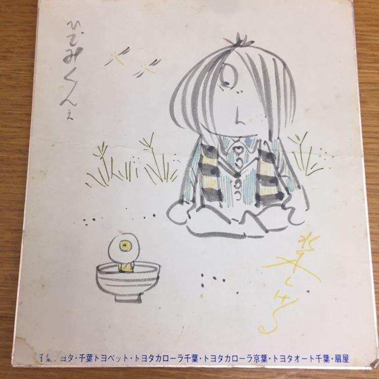 ☆水木しげる ゲゲゲの鬼太郎 直筆サイン色紙 当時物
