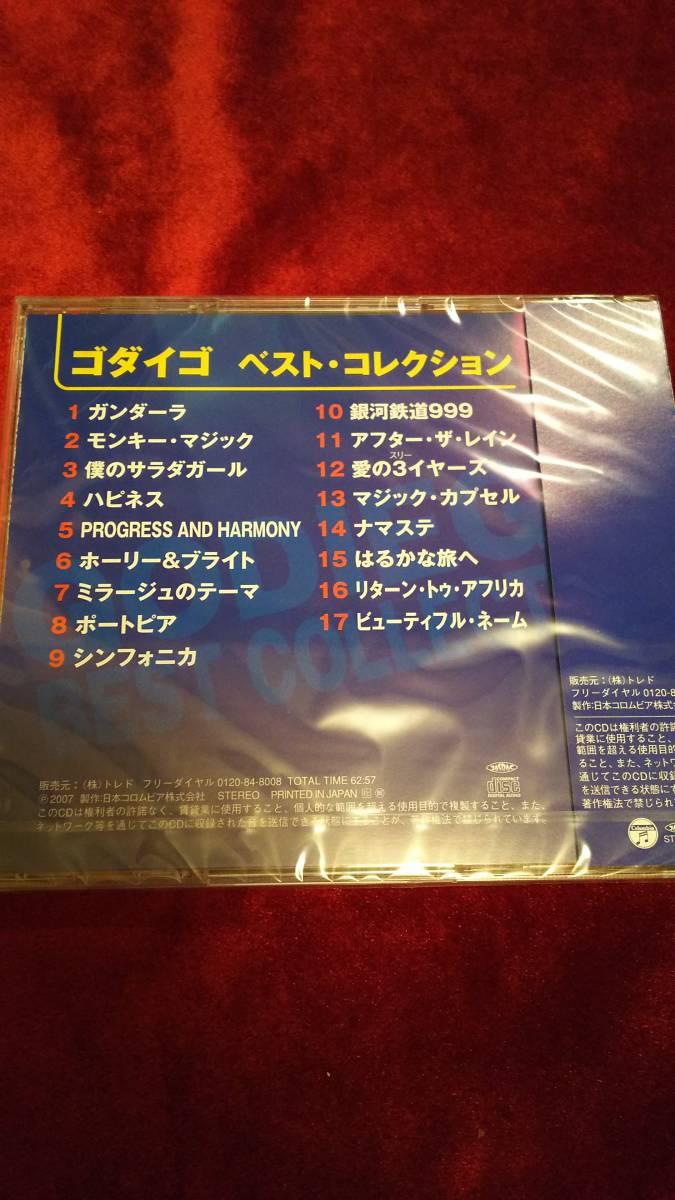 ゴダイゴベストコレクションCD全17曲入り新品未開封。今回だけの夏の在庫処分破格!_画像2