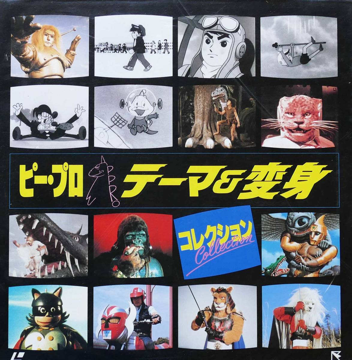 LD 特撮セット 「ピープロテーマ変身」「サンダーバードヒストリー」「ウルトラマンZOFFY」「東映特撮主題歌全集2」怪獣大決戦など9枚組