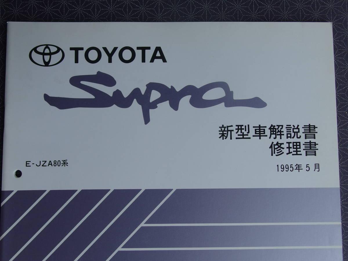 絶版!超稀少新品書籍 ★80 スープラ JZA80【新型車解説書・修理書 】1995年5月(平成7年5月版)SupraⅢ型・レカロSR-Ⅱ分解整備要領_画像2