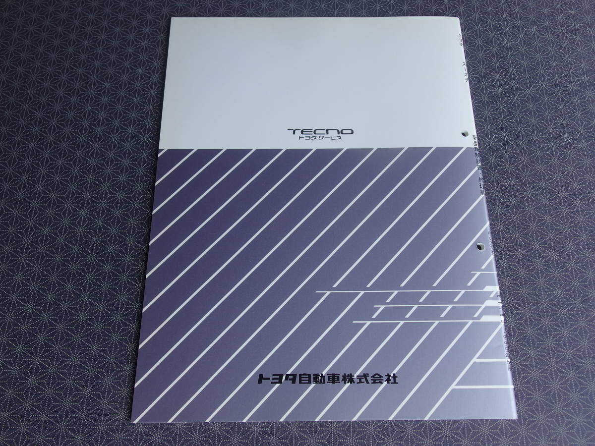 絶版!超稀少新品書籍 ★80 スープラ JZA80【新型車解説書・修理書 】1995年5月(平成7年5月版)SupraⅢ型・レカロSR-Ⅱ分解整備要領_画像3