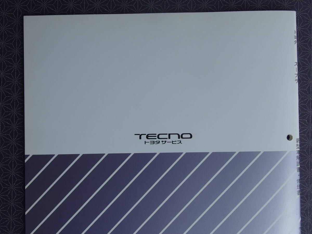 絶版!超稀少新品書籍 ★80 スープラ JZA80【新型車解説書・修理書 】1995年5月(平成7年5月版)SupraⅢ型・レカロSR-Ⅱ分解整備要領_画像4