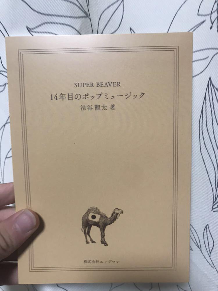 SUPER BEAVER 『都会のラクダSP at 日本武道館』_画像2