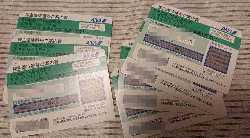 ◎送料無料 ANA株主優待券7枚セット◎