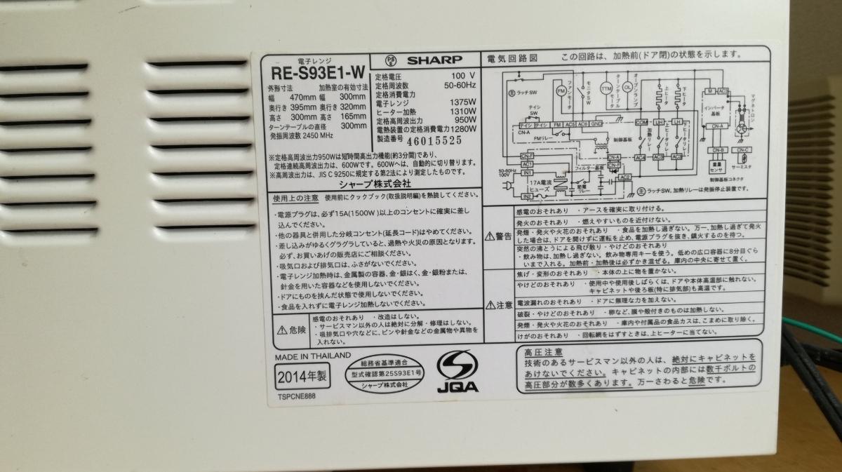 【中古】シャープ 電子レンジ 2014年製 RE-S93E1-W_画像2