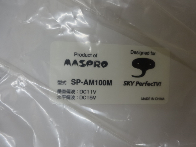 1円~ 新品 未使用品 スカパー アンテナ  SP-AM100M_画像4