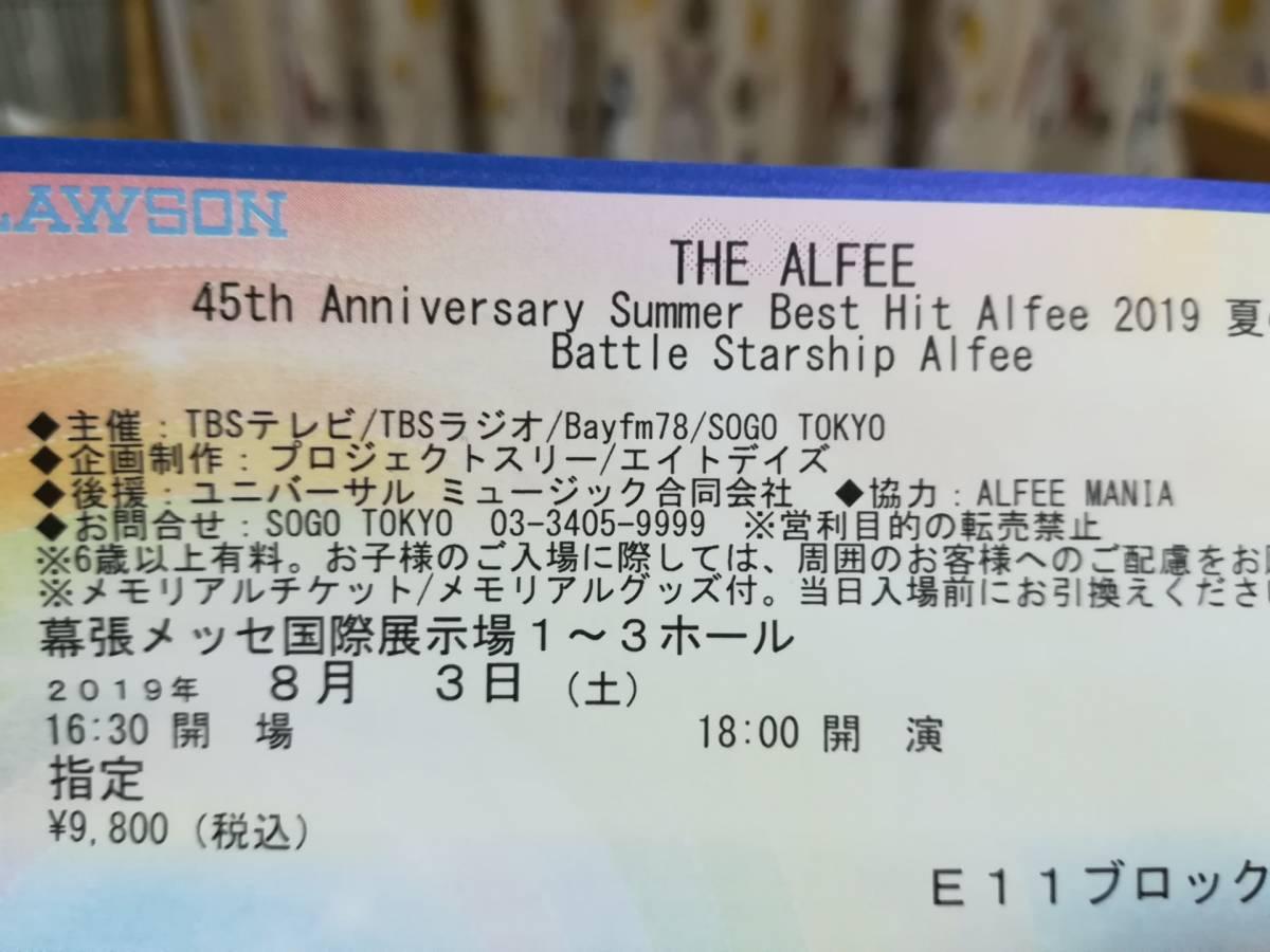 ★8/3(土) THE ALFEE 幕張メッセライブチケット★1枚