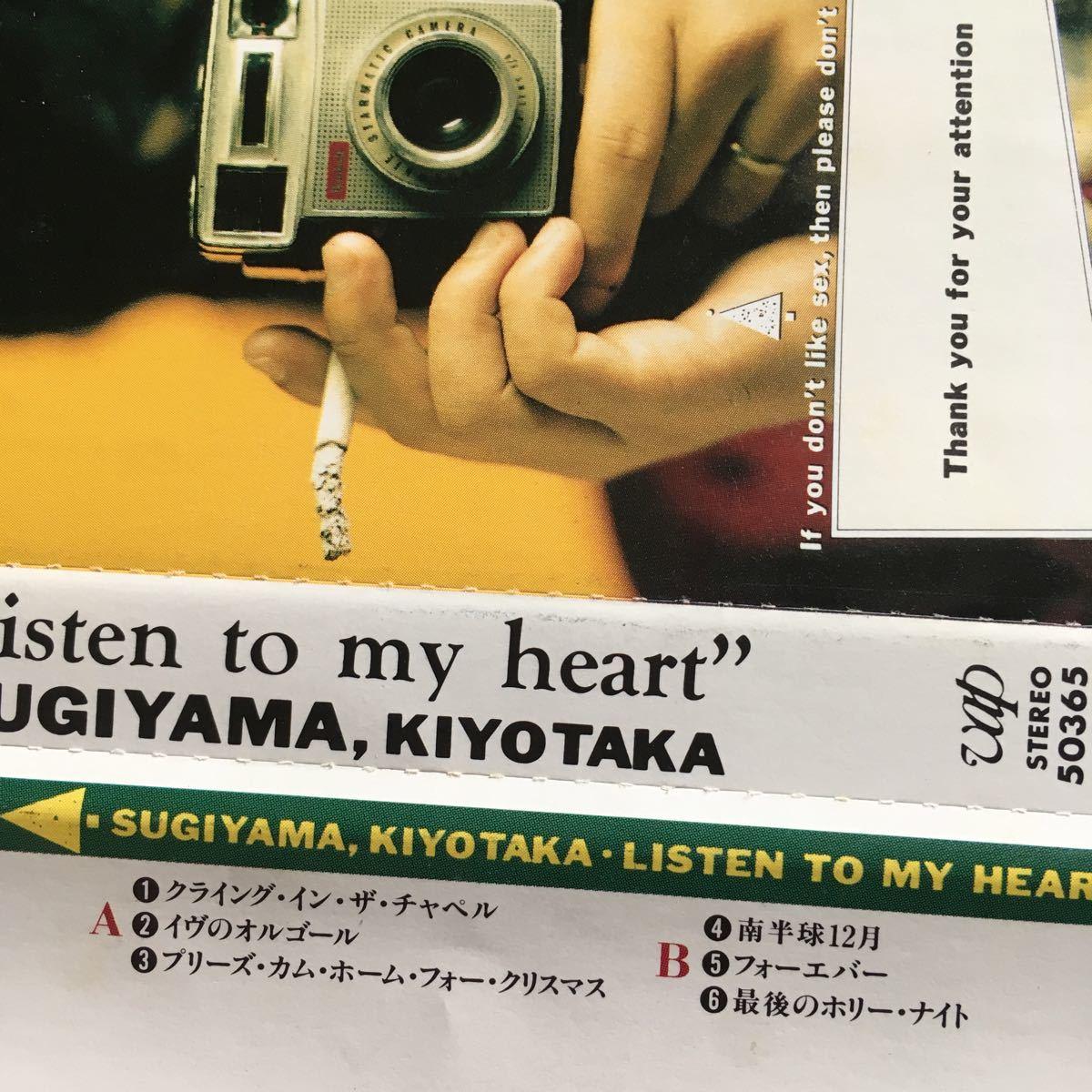 送料100円■杉山清貴■Listen to my heart ■中古カセットテープ_画像8