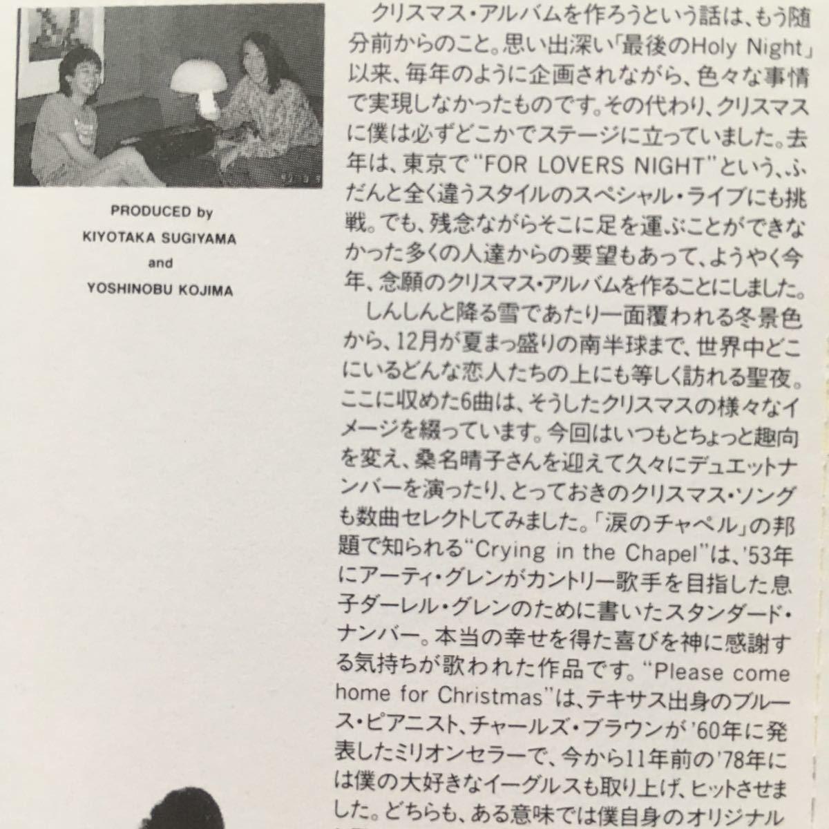 送料100円■杉山清貴■Listen to my heart ■中古カセットテープ_画像7