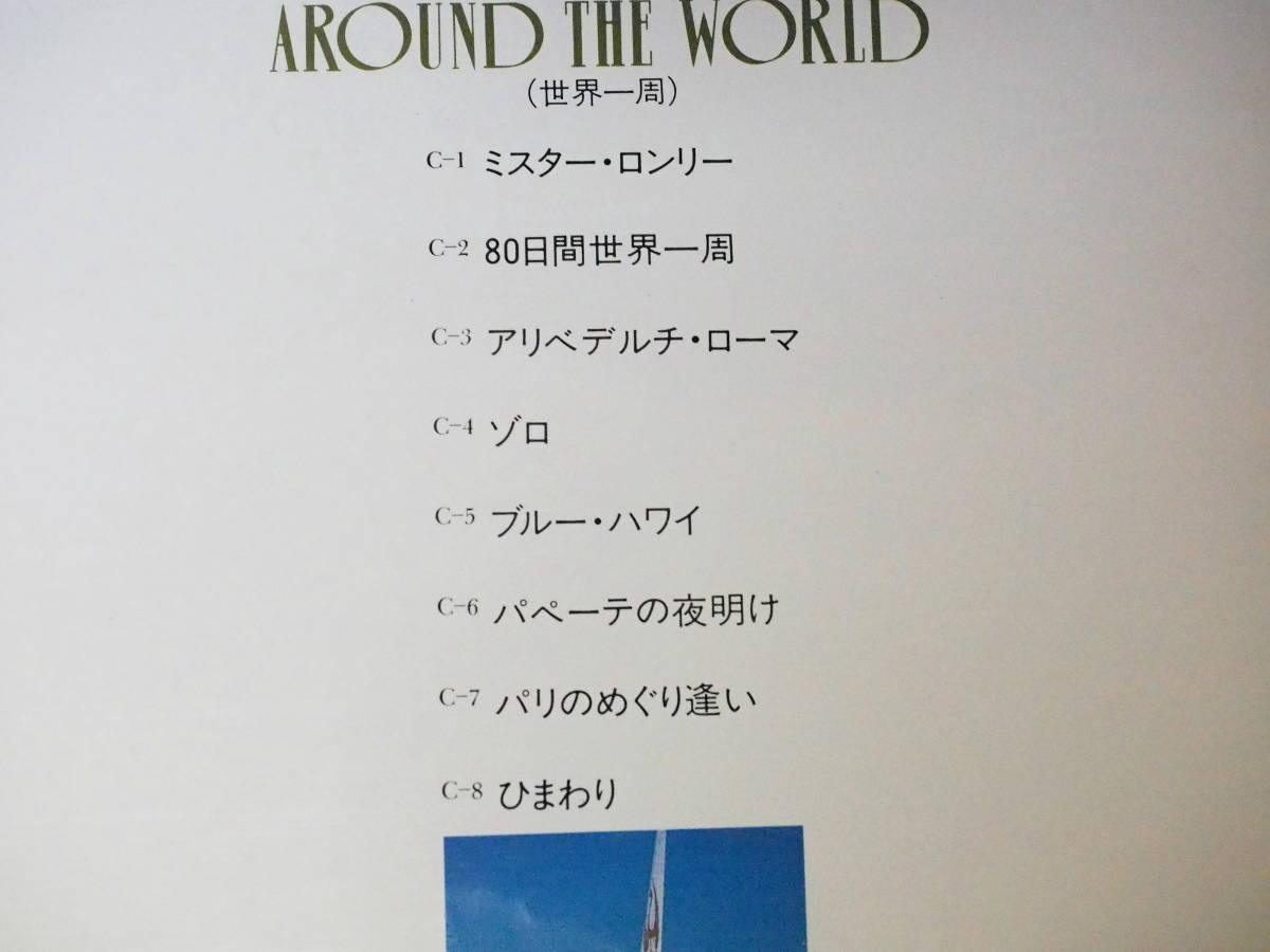 LD♪ジェットストリーム♪AROUND THE WORLD未開封新品_画像3