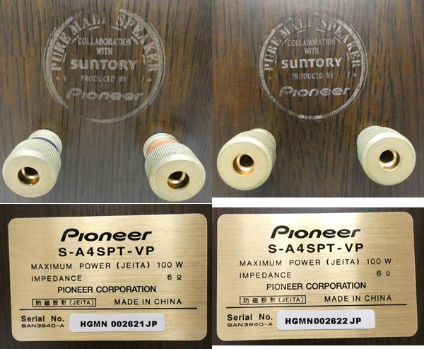 ■Pioneer ピュアモルトスピーカー S-A4SPT-VP ペア_画像9