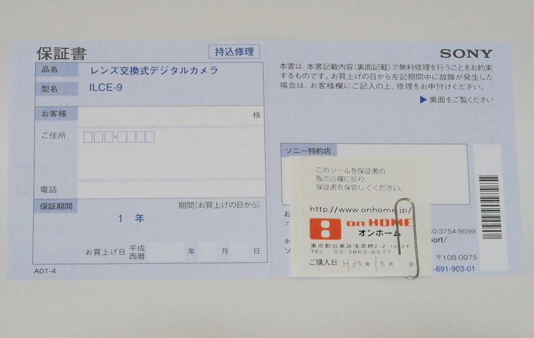 購入先の保証書用シールも付いております。