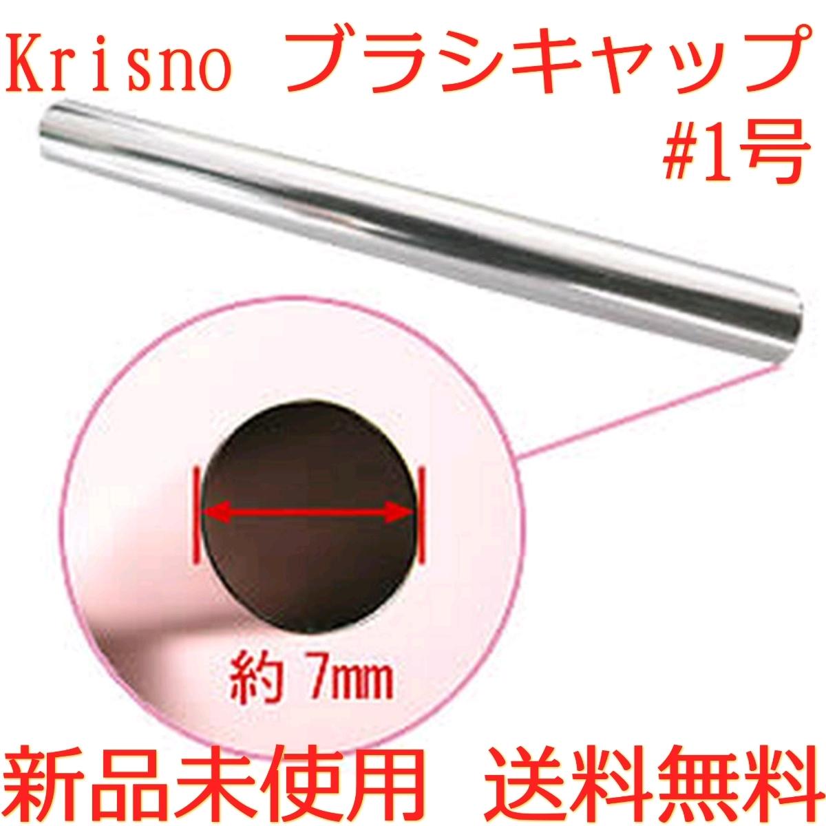 新品 Krisno クリスノ ネイルブラシ キャップ 幅 7mm ふた フタ 蓋 1号 ジェルネイル 筆