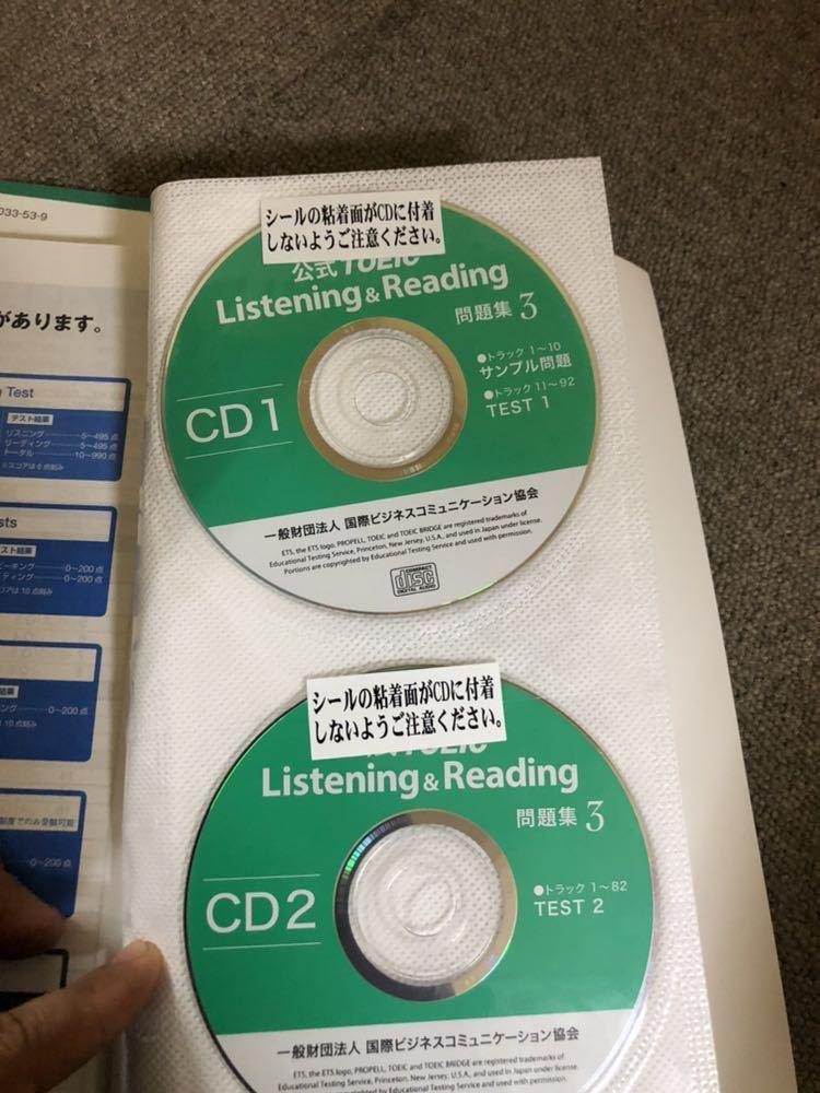 Kk722-5 公式TOEIC◇Listening&Reading問題集3_画像6