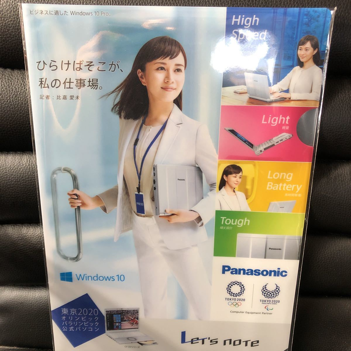 未使用★比嘉愛未 非売品クリアファイル Panasonic パナソニック Let's note★★_画像3