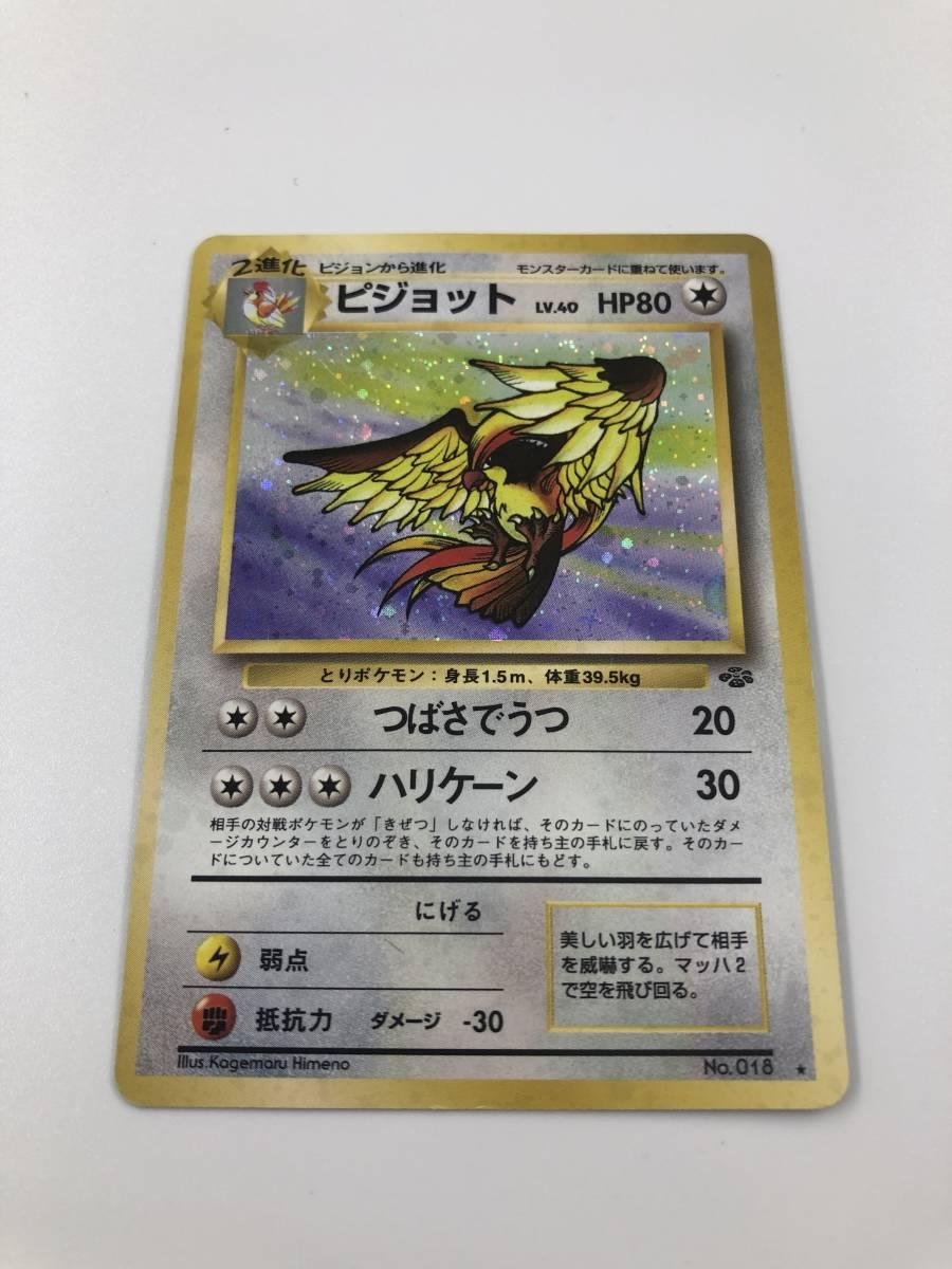 ポケモンカード 旧裏面 ピジョット NO.018