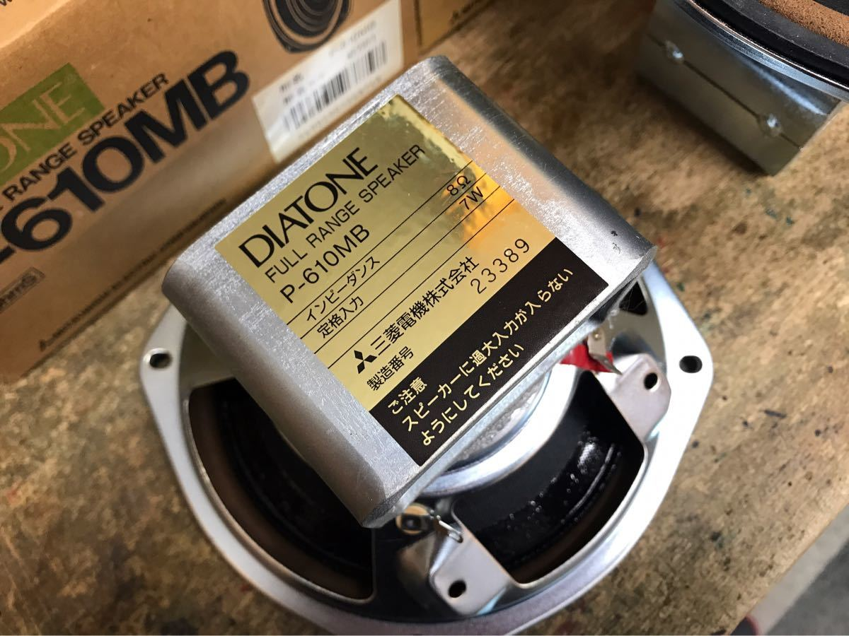 DIATONE P-610MB [ 16cm 8Ω ] フルレンジ スピーカー 2本 未使用・長期保管品・動作未確認のためジャンク扱いで!!_画像4