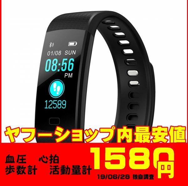 スマートウォッチ☆  多機能 ☆健康管理・ダイエットに 有効★血圧  心拍 歩数計 ☆ iOS/Android IP67防水