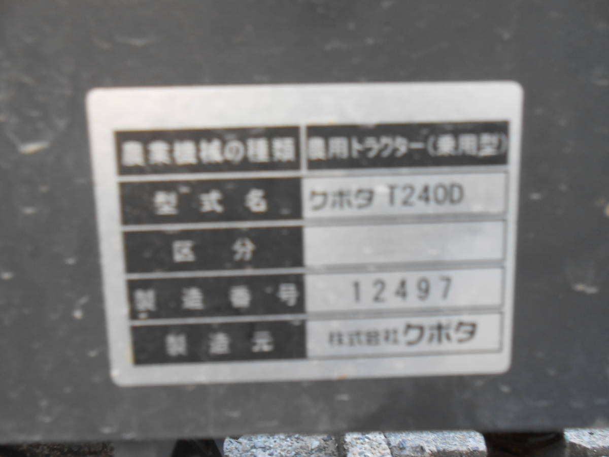 京都◇実動! クボタ トラクター T240D 24馬力 ロータリー付 RL141T 自動水平モンロー 4WD 24PS 引取ok陸送OK 最落無_画像3