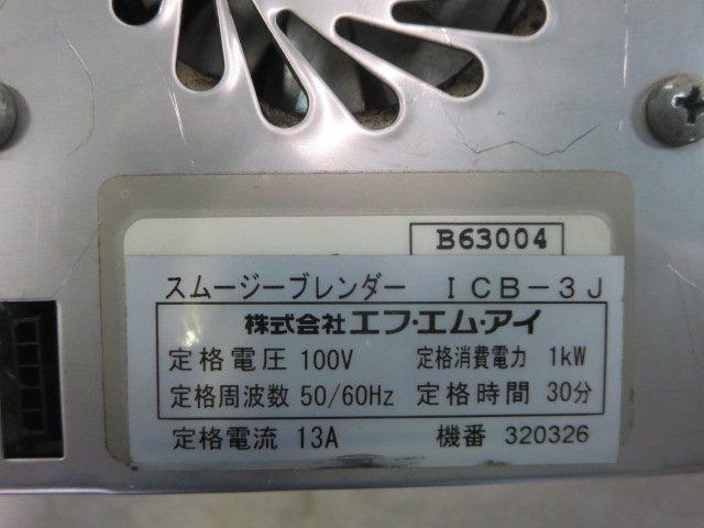 ▼FMI ブレンテック スムージーブレンダー ICB-3J[0702BI]8AT!_画像10
