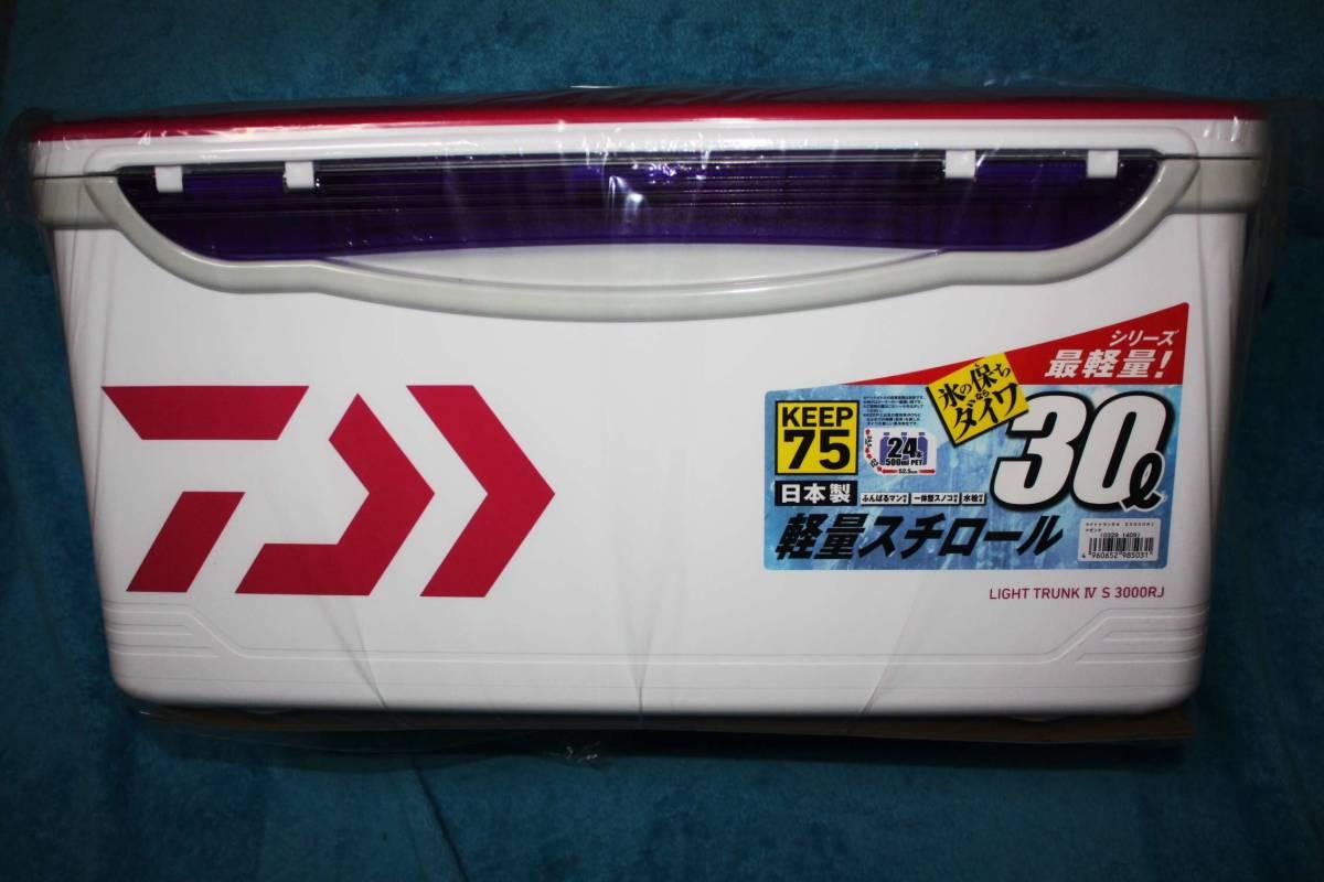 ダイワ クーラーボックス LIGHT TRUNK Ⅳ S 3000 RJ マゼンタ 500円から売り切ります。