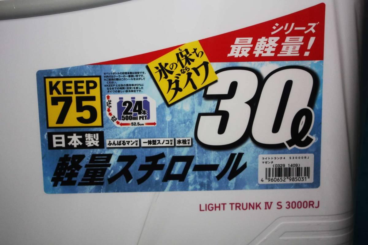 ダイワ クーラーボックス LIGHT TRUNK Ⅳ S 3000 RJ マゼンタ 500円からの売り切りです。_画像2