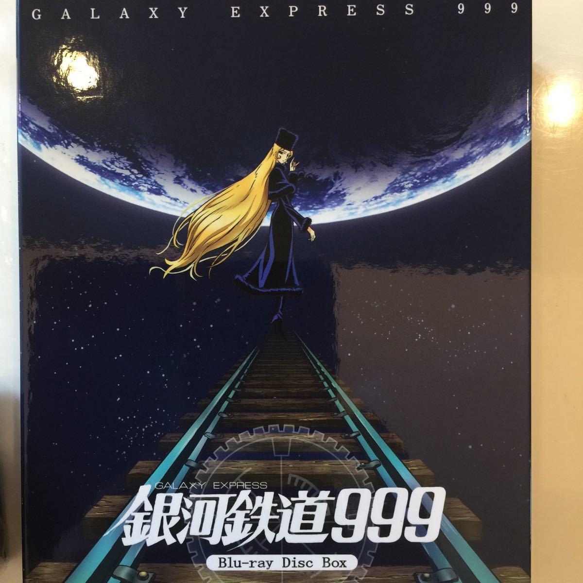 銀河鉄道999 Blu-Ray Box 初回生産限定