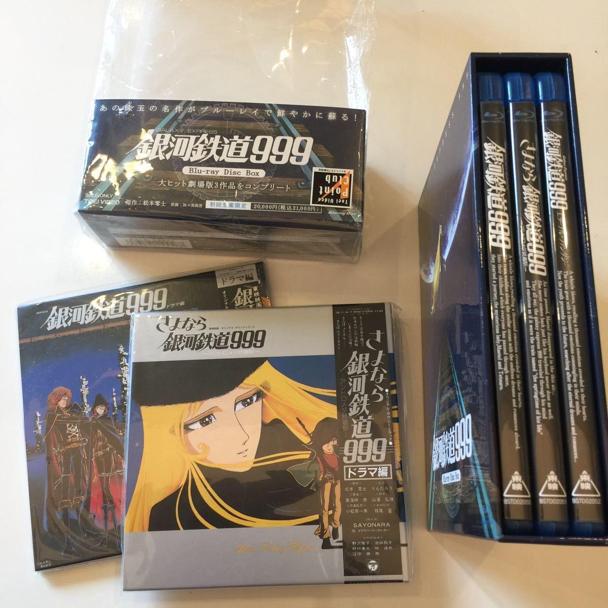 銀河鉄道999 Blu-Ray Box 初回生産限定_画像2