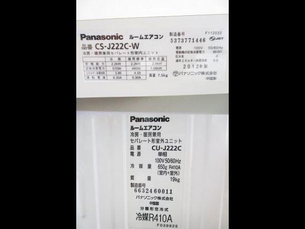 ♪Panasonic パナソニック ナノイー搭載 ルームエアコン CS-J222C-W リモコン付 約6畳用 リモコン 取り説付き 12年製 70853G♪_画像8