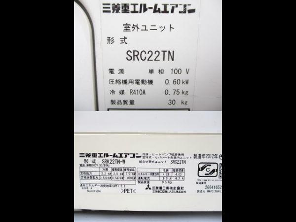 ♪三菱重工 BEAVER SRK22TN-W ビーバーエアコン バイオクリア運転 ルームエアコン 6~9畳用 2012年製 リモコン付き 71652G♪_画像9