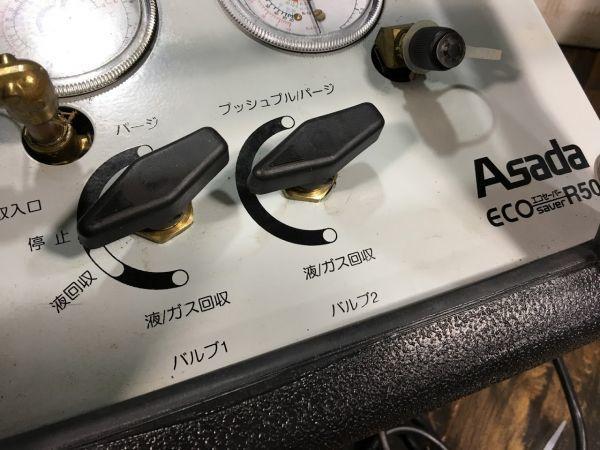 Asada エコセーバー R50 冷媒回収機 24L回収ボンベ まとめて フルオロカーボン回収装置 エアコンガス回収 フロン回収機 即日配送_画像6