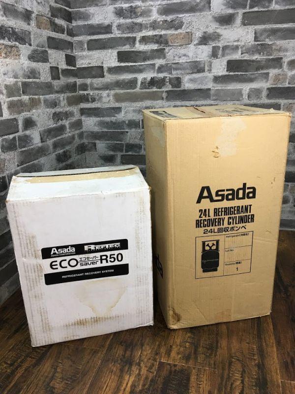 Asada エコセーバー R50 冷媒回収機 24L回収ボンベ まとめて フルオロカーボン回収装置 エアコンガス回収 フロン回収機 即日配送_画像10