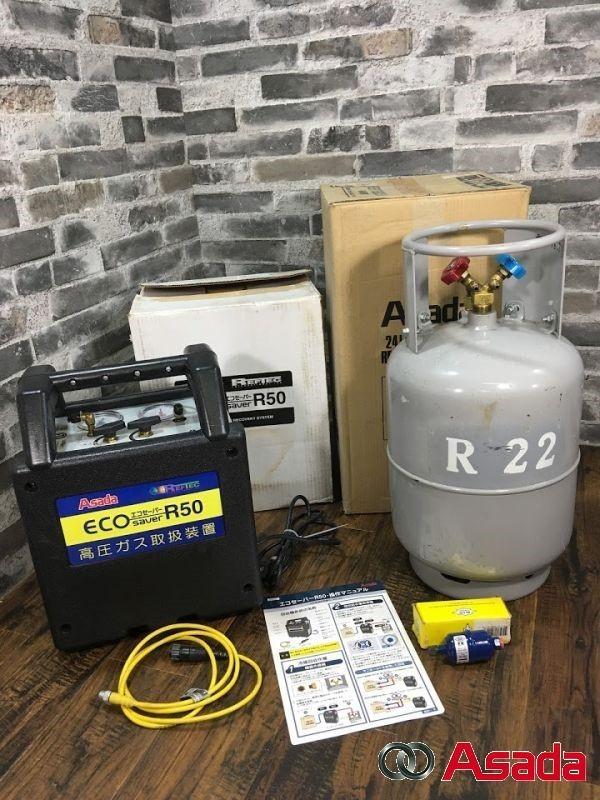 Asada エコセーバー R50 冷媒回収機 24L回収ボンベ まとめて フルオロカーボン回収装置 エアコンガス回収 フロン回収機 即日配送