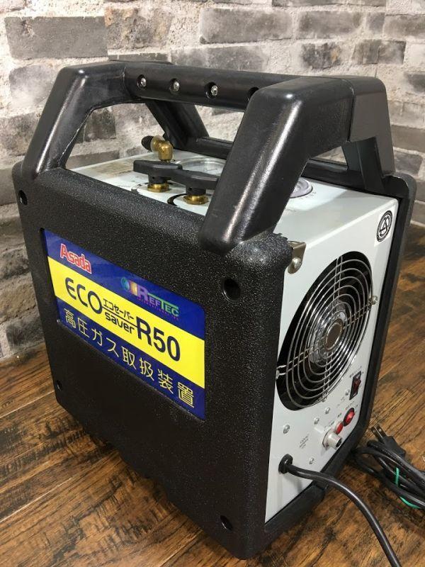 Asada エコセーバー R50 冷媒回収機 24L回収ボンベ まとめて フルオロカーボン回収装置 エアコンガス回収 フロン回収機 即日配送_画像2