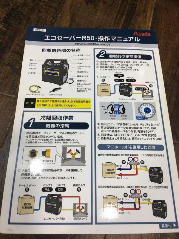 Asada エコセーバー R50 冷媒回収機 24L回収ボンベ まとめて フルオロカーボン回収装置 エアコンガス回収 フロン回収機 即日配送_画像8