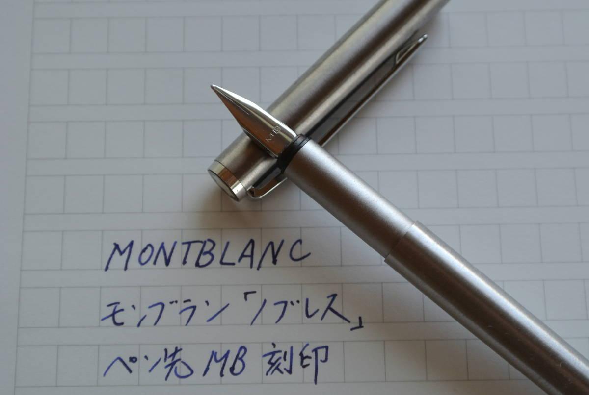 【綺麗】MONTBLANC モンブラン ノブレス ペン先MB刻印(インクおまけ)☆書き味なめらか☆_画像2