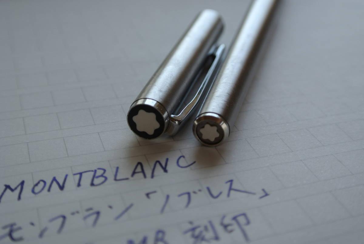 【綺麗】MONTBLANC モンブラン ノブレス ペン先MB刻印(インクおまけ)☆書き味なめらか☆_画像3