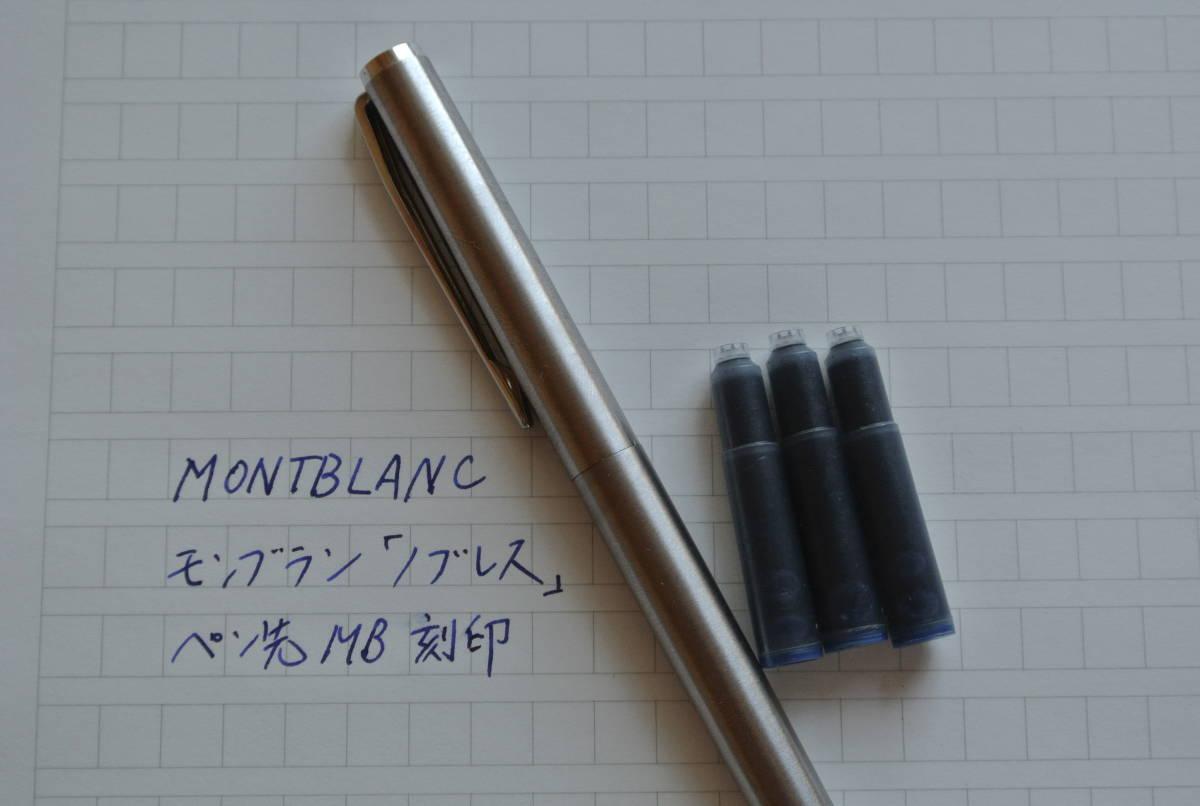 【綺麗】MONTBLANC モンブラン ノブレス ペン先MB刻印(インクおまけ)☆書き味なめらか☆_画像6