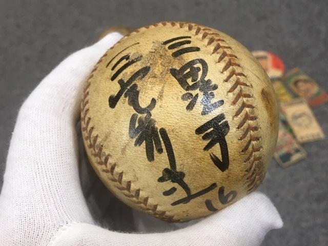 昭和レトロ 1950年代 大阪タイガース 三宅選手サインボール他 野球メンコ・丸メンコ・人型メンコ・選手カード等 いろいろおまとめ_画像9