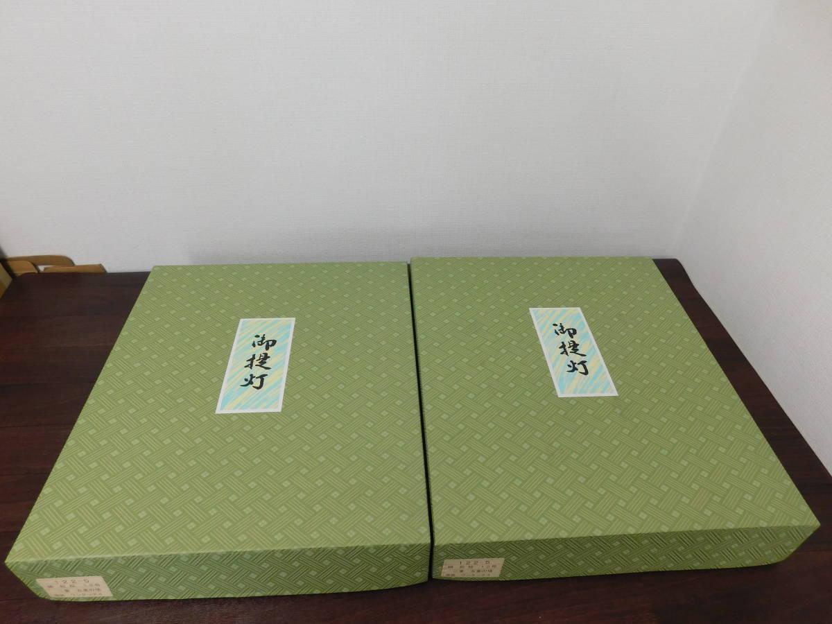 盆提灯 二重 五重の塔 絹 総桜 12号 電装ワンタッチ4_画像6