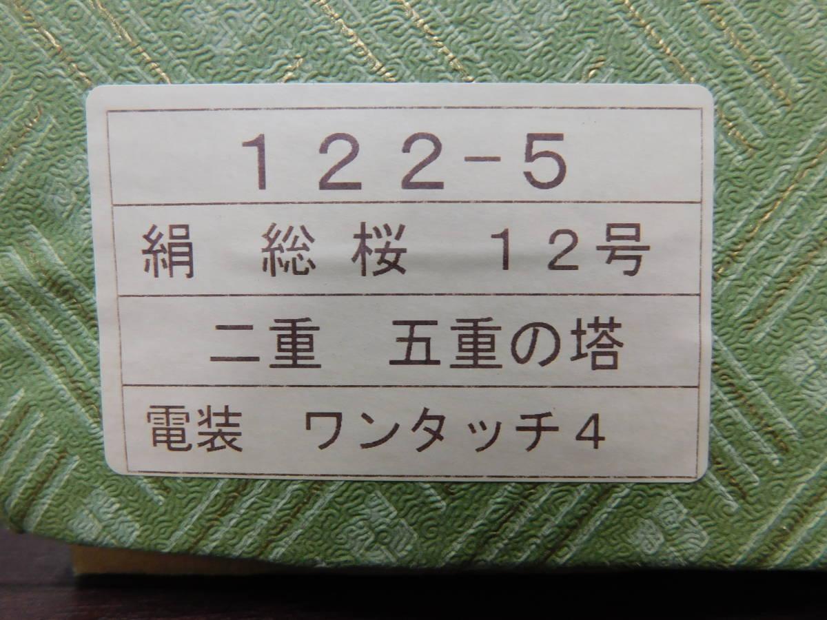 盆提灯 二重 五重の塔 絹 総桜 12号 電装ワンタッチ4_画像10