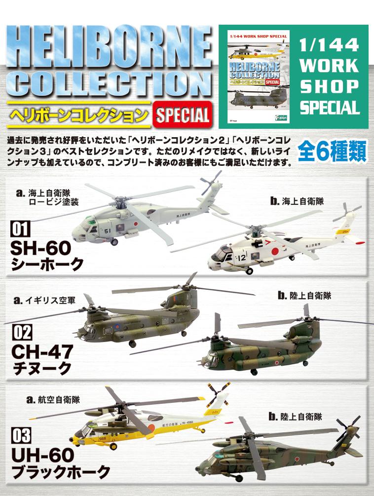 1/144 ヘリボーンコレクション SPECIAL UH-60 ブラックホーク a. 航空自衛隊 エフトイズ F-toys HELIBORNE COLLECTION スペシャル UH-60JA_画像4