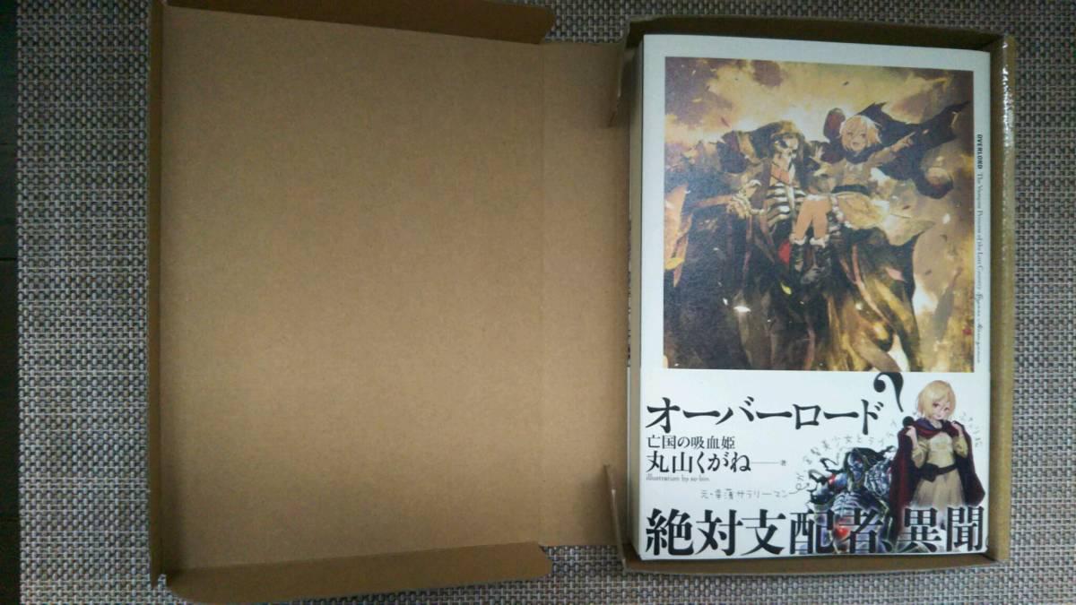 オーバーロードIII Blu-ray全巻購入特典 丸山くがね書き下ろし小説「亡国の吸血姫」_画像5