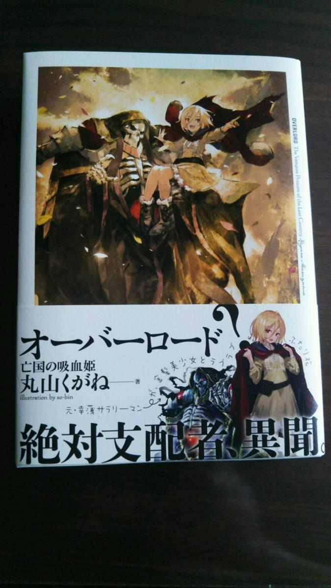 オーバーロードIII Blu-ray全巻購入特典 丸山くがね書き下ろし小説「亡国の吸血姫」