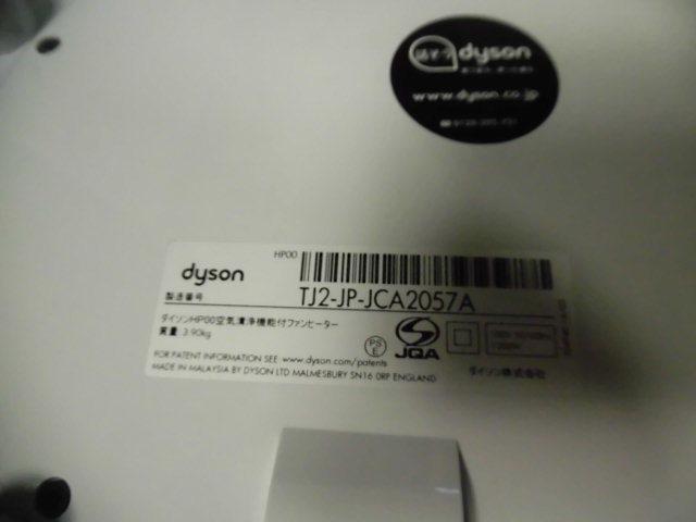 良品 ダイソン ピュア ホット&クール Dyson Pure Hot&Cool HP00 WS 空気清浄器付 扇風機 _画像8