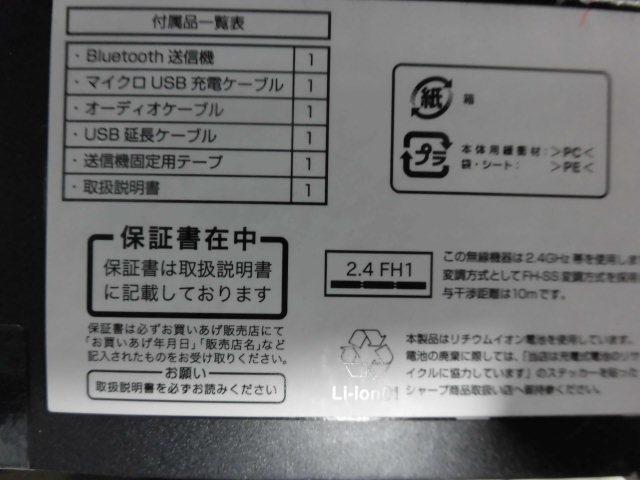 美品 シャープ AQUOS サウンドパートナー AN-SS1 Bluetooth ブラック ウェアラブルスピーカー 肩掛けスピーカー_画像5