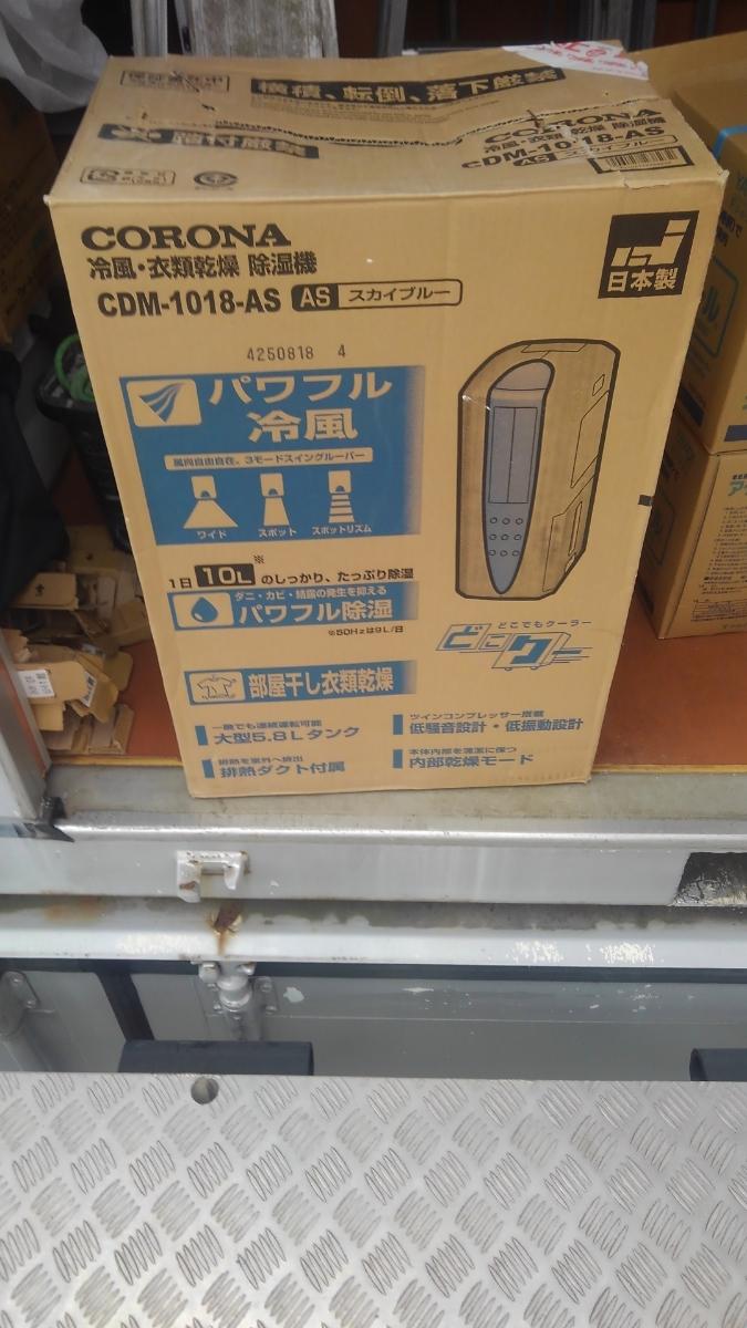 コロナ 衣類乾燥除湿機 CORONA どこでもクーラー 冷風 衣類乾燥除湿器 CDM-1018